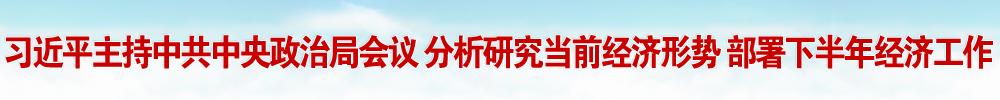 中共中央政治局召開會議 習近平總書記主持會議
