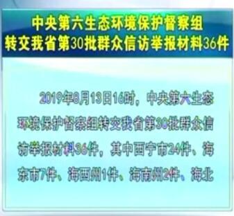 中央第六生态环境保护督察组转交青海第30批群众信访举报材料36件