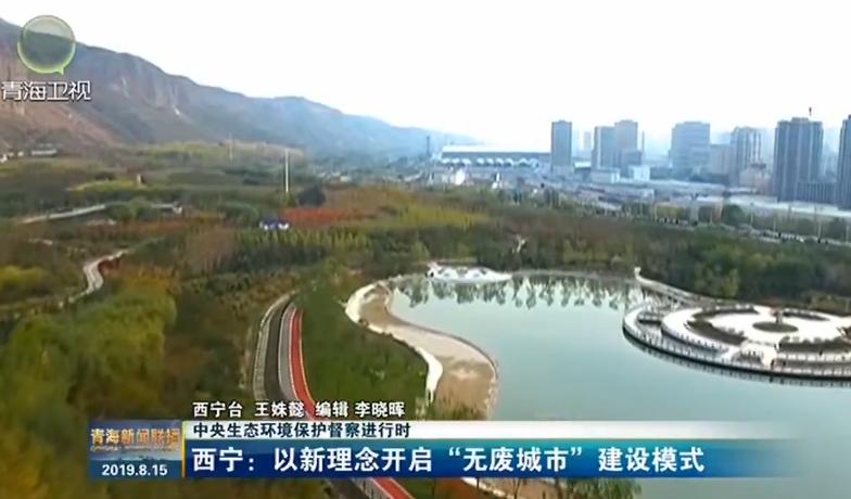 """西宁:以新理念开启""""无废城市""""建设模式"""