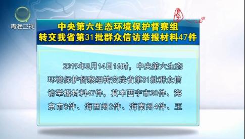 中央第六生态环境保护督察组转交青海第31批群众信访举报材料47件