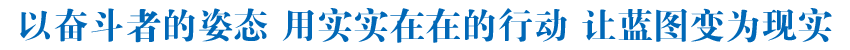 刘宁在调研商务公安工作时强调以奋斗者的姿态 用实实在在的行动 让蓝图变为现实
