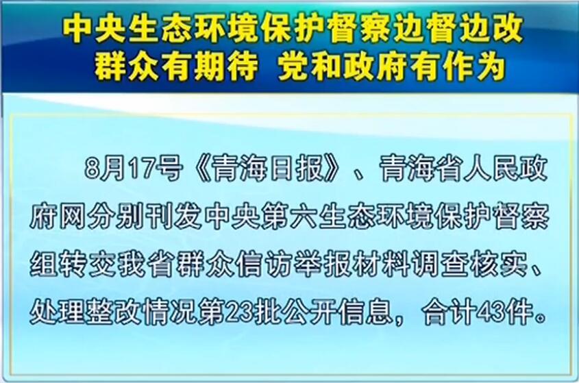中央生态环境保护督察边督边改第23批公开信息