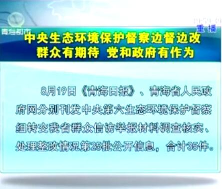 中央生态环境保护督察边督边改第25批公开信息