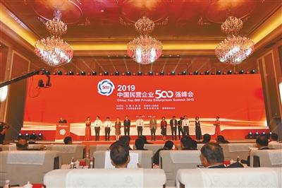 不忘创业初心 坚定报国之志 ——2019中国民营企业500强峰会侧记