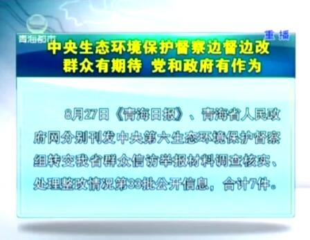 中央生态环境保护督察边督边改第33批公开信息