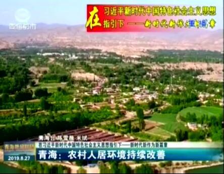 青海:农村人居环境持续改善
