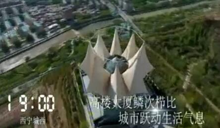 微视频《青海24小时》