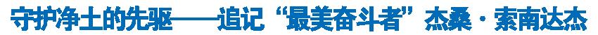 """守护净土的先驱——追记""""最美奋斗者""""杰桑·索南达杰"""