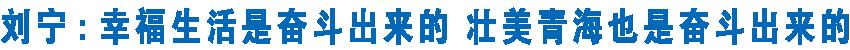 """刘宁参观""""中华水塔""""安徽快三APP下载—主页-彩经_彩喜欢海彩车时与大家共勉  幸福生活是奋斗出来的 壮美安徽快三APP下载—主页-彩经_彩喜欢海也是奋斗出来的"""