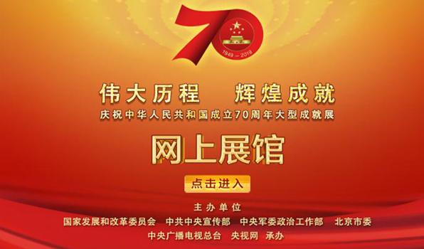 庆祝中华人民共和国成立70周年大型成就展 网上展馆