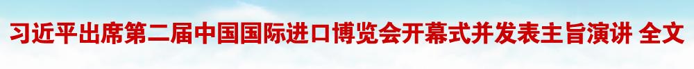 习近平出席第二届中国国际进口博览会开幕式并发表主旨演讲 全文