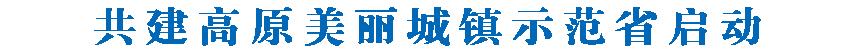 住房和城乡建设部西藏快三app苹果版—官方网址22270.COM海省人民政府共建高原美丽城镇示范省启动 王蒙徽刘宁共同签署合作协议