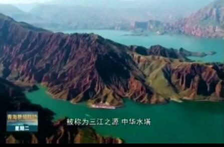 外交部青海全球推介活动宣传片展示新青海形象