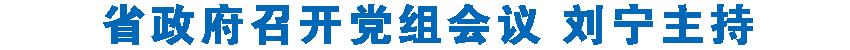 省澳门银河网站召开党组会议 刘宁主持