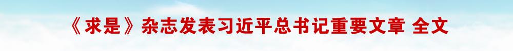 《求是》雜志發表習近平總書記重要文章 全文