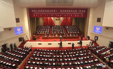 政协第十二届青海省委员会第三次会议开幕