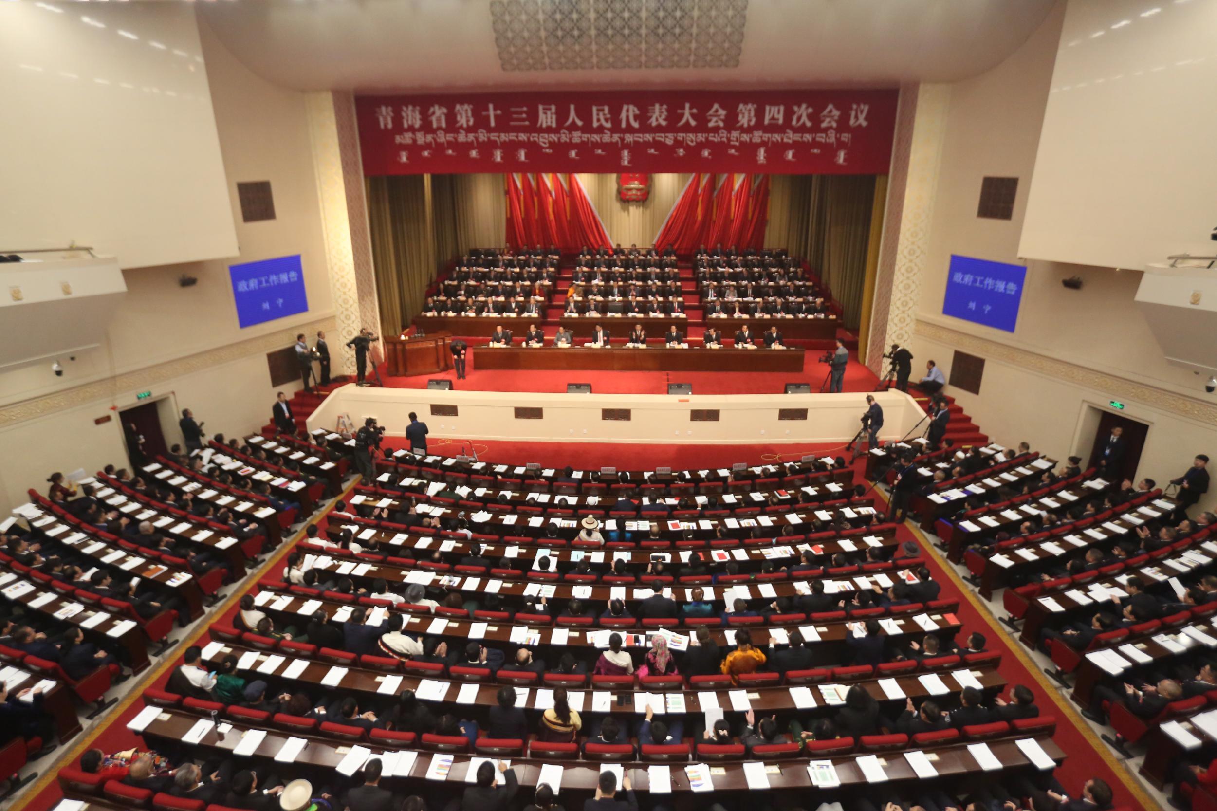 青海省第十三届人大四次会议开幕