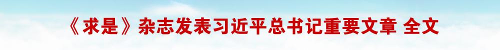 《求是》杂志发表习近平总书记重要文章 全文