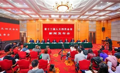 省十三届人大四次会议召开首场新闻发布会