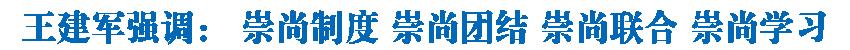 王建军在参加省政协十二届三次会议联组讨论时强调 崇尚制度 崇尚团结 崇尚联合 崇尚学习