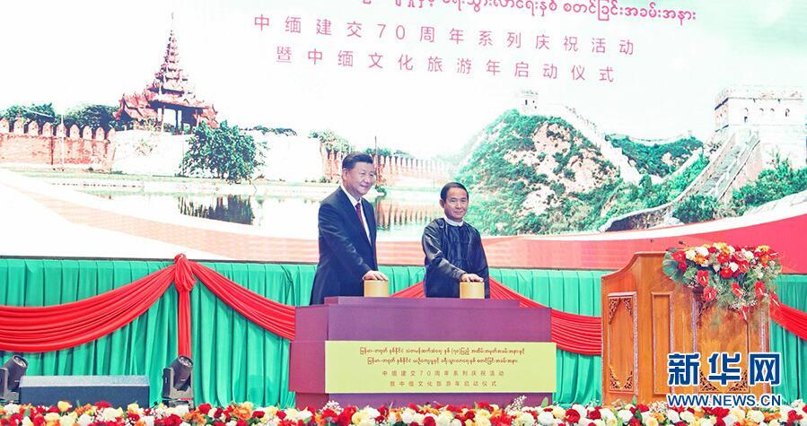 习近平出席中缅建交70周年系列庆祝活动暨中缅文化旅游年启动仪式