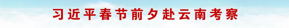 习近平春节前夕赴云南考察