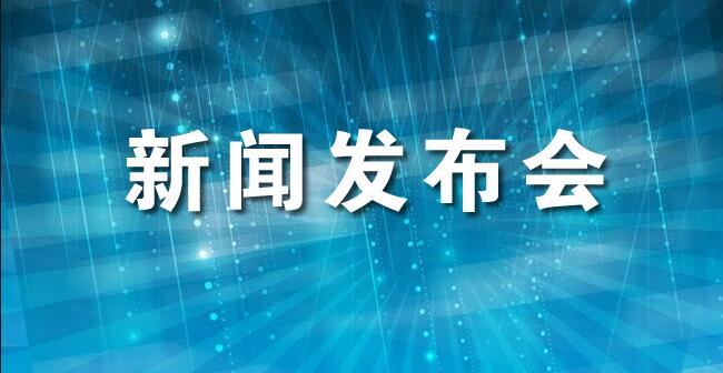 省新(xin)型冠狀病毒感(gan)染的(de)肺炎疫情防控處置工作第四場新(xin)聞發布會召開