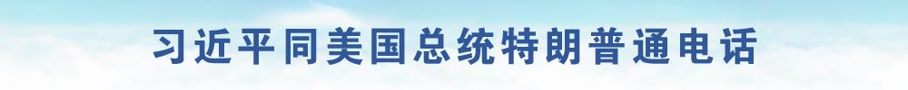 習(xi)近平同美國總統特朗shi)脹 dian)話