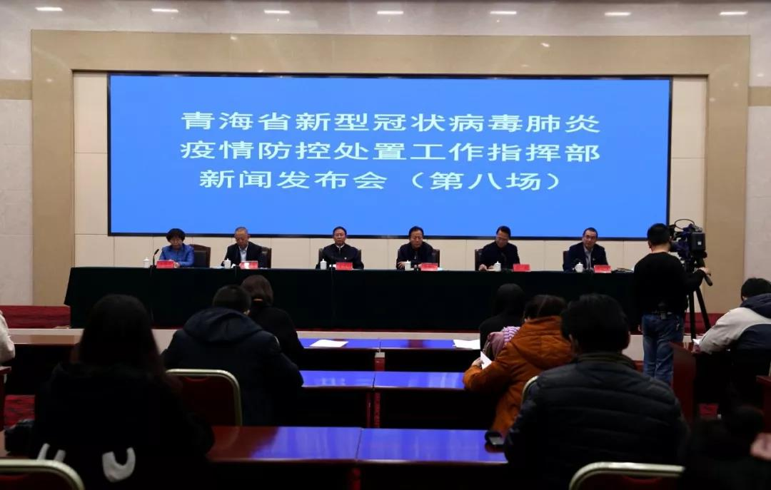 青海省新型冠状病毒肺炎疫情  防控处置澳门银河官网第八场新闻发布会召开