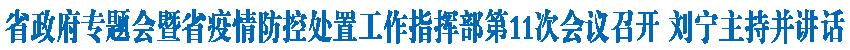 省政府专题会暨省疫情防控处置工作指挥部第11次会议召开 学习贯彻中央政治局会议精神 研究部署春季开学等工作 刘宁主持并讲话