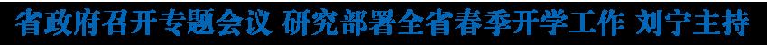 省政府召开专题会议 研究部署全省春季开学工作 刘宁主持