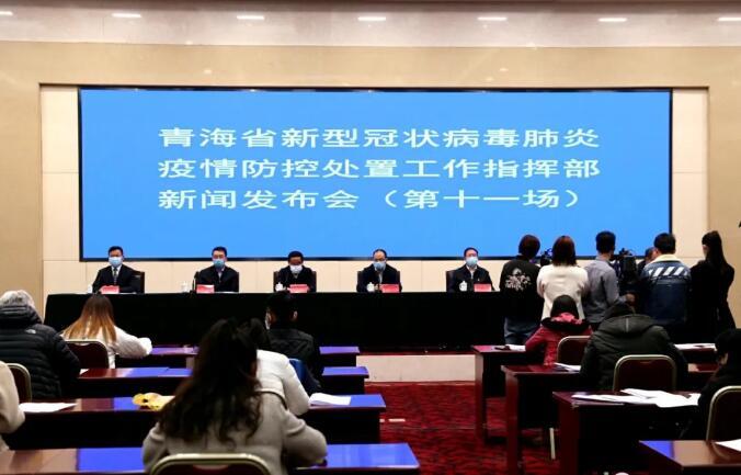 青海省新型冠状病毒肺炎疫情防控处置工作第十一场新闻公布会召开