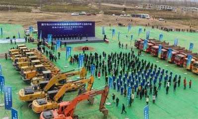 西宁市绿色进展重点项目集中开工