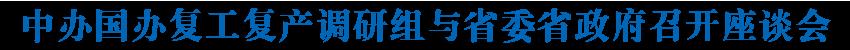 中辦國辦復工復產調研組與省委省政府召開座談會 王建軍隆國強講話 劉寧出席