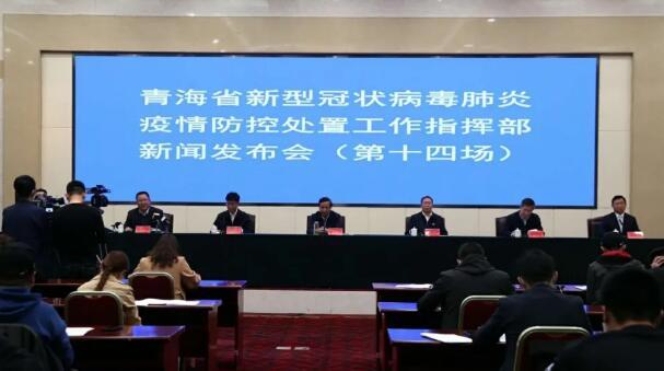 青海省新型冠状病毒肺炎疫情防控处置澳门银河官网第十四场新闻发布会召开