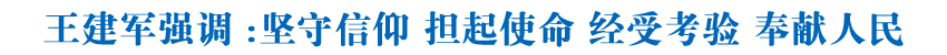 王建军在参加我省支援湖北医疗护理队、省红十字会救护转运队主题党日活动时强调 坚守信仰 担起使命 经受考验 奉献人民 刘宁主持