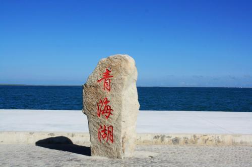 【精彩青海】高原圣湖