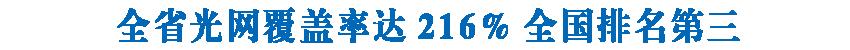 全省光網覆蓋率達216%全國排名第三