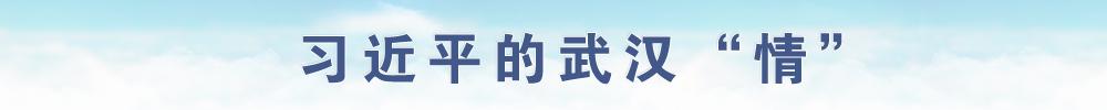 """習近平的武漢""""情"""""""