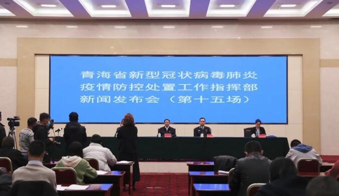 青海省新型冠状病毒肺炎疫情防控处置工作第十五场新闻发布会召开