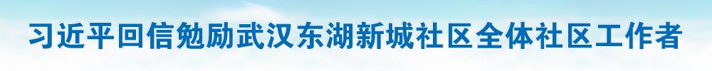 习近平回信勉励武汉东湖新城社区全体社区工作者 抓细抓实疫情防控各项工作 用心用情为群众服务