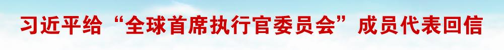 """习近平给""""全球首席执行官委员会""""成员代表回信"""