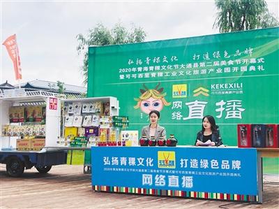 """让更多人知道青稞姓""""青""""——2020年青海青稞文化节和大通县第二届美食节开幕式暨可可西里青稞工业文化旅游产业园开园见闻"""