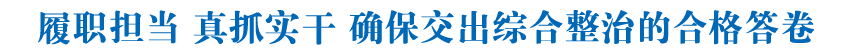 木里矿区以及祁连山南麓青海片区生态环境综合整治三年行动方案动员部署会召开 履职担当 真抓实干 确保交出综合整治的合格答卷 王建军讲话 信长星主持