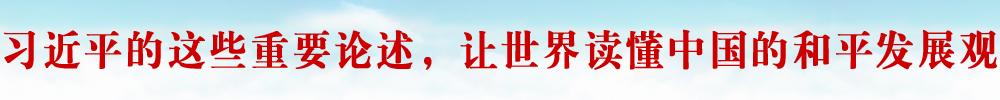 習近平的這些重要論述,讓世界讀懂中國的和平發展觀