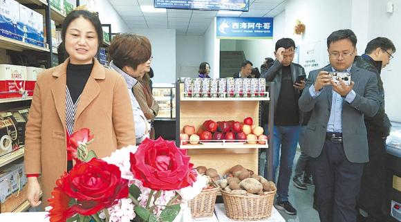 """河湟""""品牌土特产""""亮相""""长三角""""大市场 海东市首家农产品旗舰店在无锡开业"""