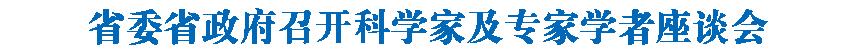 省委省政府召开科学家及专家学者座谈会 王建军主持并讲话 信长星讲话 多杰热旦出席