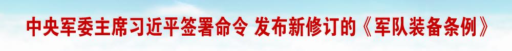 中央軍委主席習近平簽署命令 發布新修訂的《軍隊裝備條例》