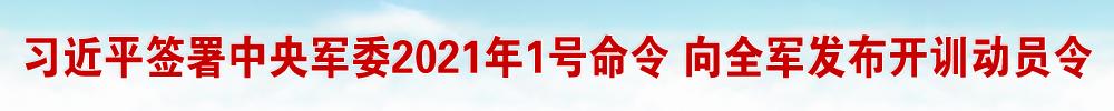 習近平簽署中央軍委2021年1號命令 向全軍發布開訓動員令