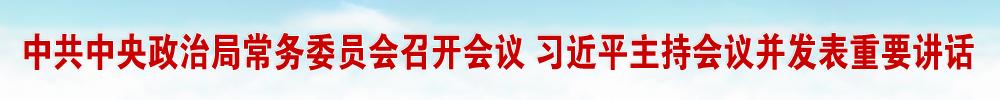 中共中央政治局常務委員會召開會議 習近平主持會議